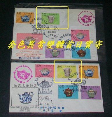 (寶貝郵票)(特殊封)民80年故宮名壺套票,其中3元票套色異常變體首日實寄封附正常封.