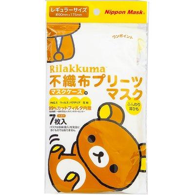 日本原裝  Rilakkuma 拉拉熊 懶懶熊 不織布百褶口罩7枚