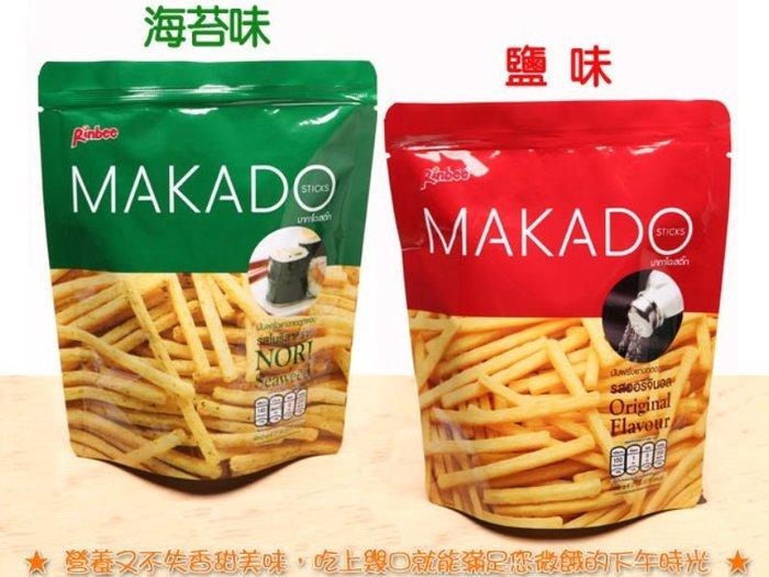 【現貨-2種口味】MAKADO 麥卡多薯條 團購人氣零食 泰國的薯條三兄弟