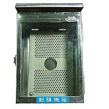 【胖胖秀OA】明谷牌 對講機/門口機公寓型白鐵防水箱(防水盒)