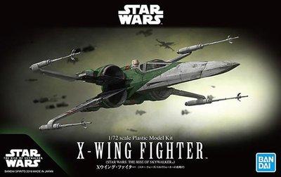 【鋼普拉】現貨 萬代 BANDAI 星際大戰 天行者崛起 SW 1/72 X-Wing Fighter X戰機 X翼戰機