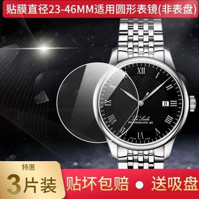 圓形手表鋼化膜直徑22-46mm玻璃膜智能運動表高清透防刮全屏弧邊