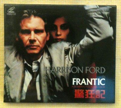 電影狂客/正版VCD驚狂記Frantic(印第安納瓊斯系列/愛國者遊戲/星際大戰系列/銀翼殺手/絕命追殺令/哈里遜福特)