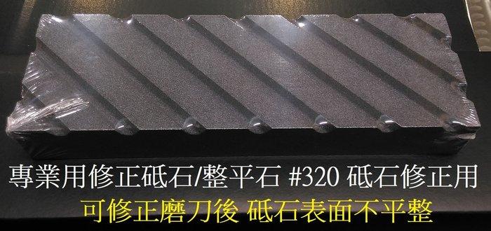S專業用修正砥石/整平石 #320 砥石修正用