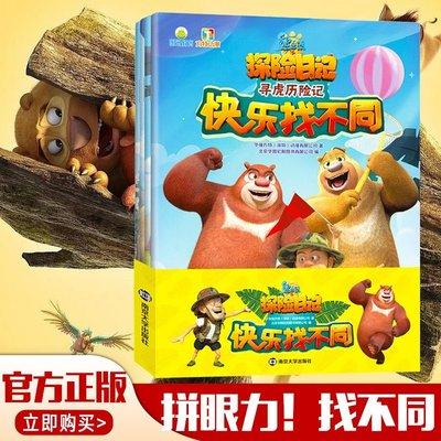 ?熊出沒探險日記快樂找不同全套4冊兒童書7-9-12歲培養孩子專注力記憶力邏輯思維訓練書籍兒童全腦智力開發大書幼兒寶寶益智游戲書