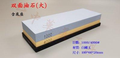 新款 雙面油石(大) 雙面磨刀石 1000/4000目