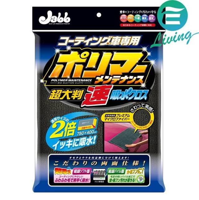 【易油網】Prostaff Jabb 鍍膜車用大吸水巾 P126