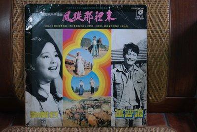 【大目標LP精品】鄧麗君、萬沙浪 - 風從哪裡來(電影原聲帶插曲