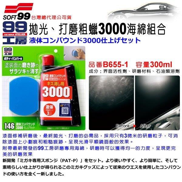 和霆車部品中和館—日本SOFT99 3微米研磨粒子 粗蠟3000海綿組合 漆面修補研磨後最終拋光推薦 B655-1