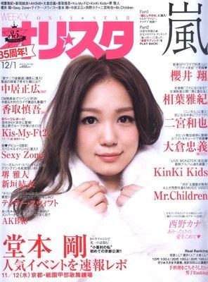 oricon120114-堂本剛,Sexy zone,Mr.Children,AKB48,西野加奈,堺雅人,新垣結衣,嵐