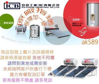 "DH30 中部以北 ""亞昌D系列休眠 定時 可調溫電熱水器DH30-F 圓 落地式30加侖 單相220V全新"