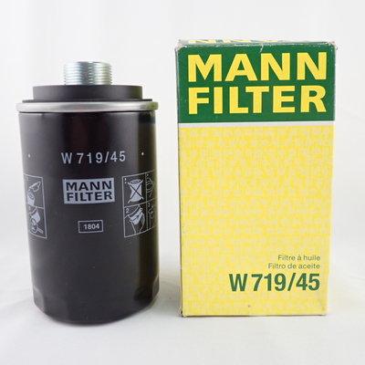MANN 機油芯 W719/45 適用 福斯 GOLF PASSAT TIGUAN 奧迪 A3 A4 A5 A6