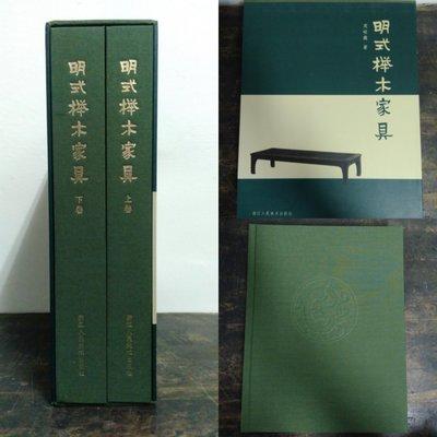 ◎和光屋◎古美術、茶道具、生活美學-書籍一冊、明式櫸木家具、上下卷