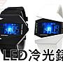 【T3】韓國 LED 冷光造型錶 情侶對錶 led手...