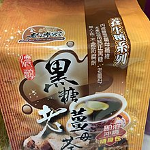 台灣直送 老傳家黑糖薑母茶