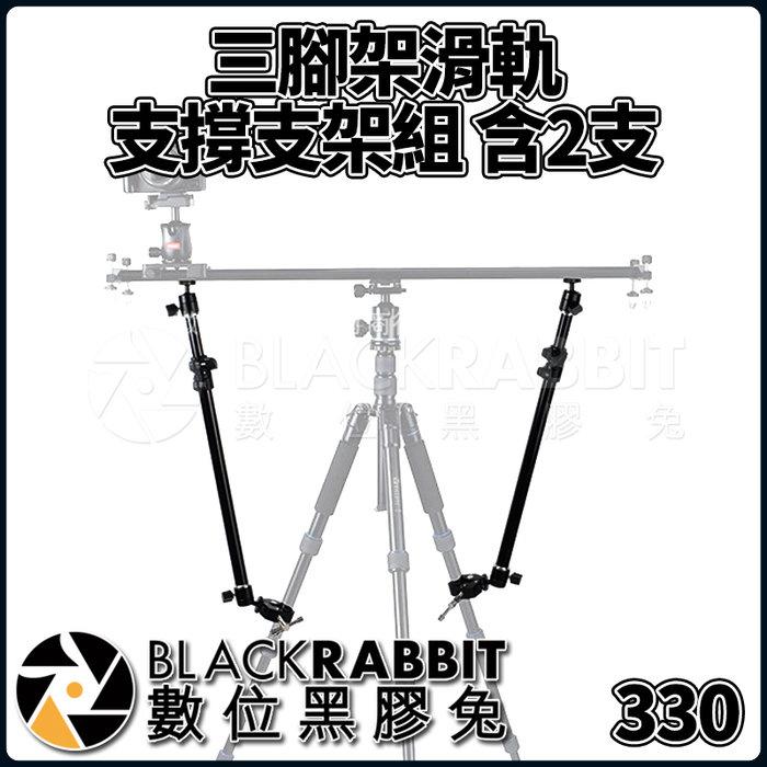數位黑膠兔【 330 三腳架 滑軌 支撐 支架組 含2支 】 雲台 夾具 鋁合金 1/4 支架 固定 管夾 相機