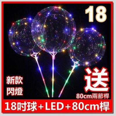 (新款閃燈)18吋 告白氣球 (送80cm桿) 七彩 告白氣球 led 燈光氣球 波波球 婚宴氣球浪漫發光透明氣球