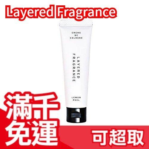 日本 Layered Fragrance 日系品牌香水 30g 固態香膏 乳霜護手霜 特殊香氣 簡約設計 約會香氛❤JP