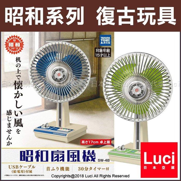 藍色 昭和扇風機 USB電風扇 迷你 昭和 懷舊 復古 TAKARA TOMY T-ARTS LUC日本代購