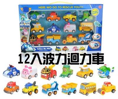 波力迴力車 迴力車 玩具車 滑行車 救援小英雄 波力 安寶 羅伊 赫莉 兒童玩具【CH-01A-30014】