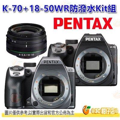 送鋼化貼 分期零利率 Pentax K-70 + 18-50mm KIT單鏡組 防潑水單眼 公司貨 K70 18-50
