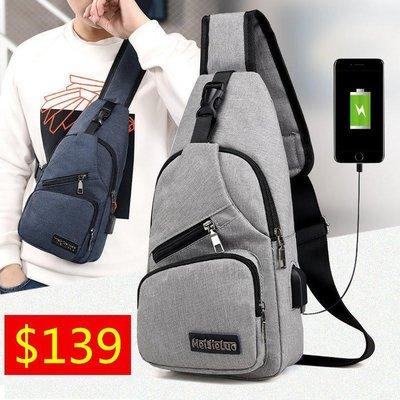 【 伙拼價 】MeiJieLuo USB背包 單肩包 側背包 胸包 後背包 充電包 電腦包 騎行背包