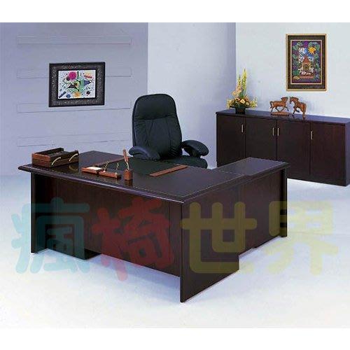 《瘋椅世界》OA辦公家具全系列 高級木製 主管桌 EN-308(董事長桌/老闆桌/辦公桌/工作桌)需詢問