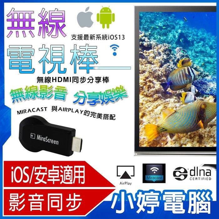 【小婷電腦*無線電視棒】全新 V350 SP iOS13支援airplay Miracast