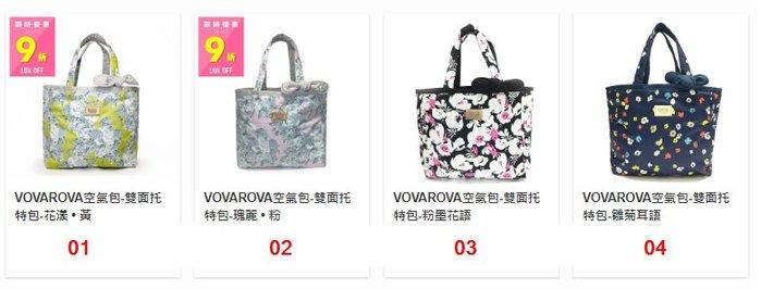 VOVAROVA 空氣包 旅行包 托特包 手提包 手拿包 側背包 肩背包 大包 托特包 太空包 媽媽包8折免運先問再下標