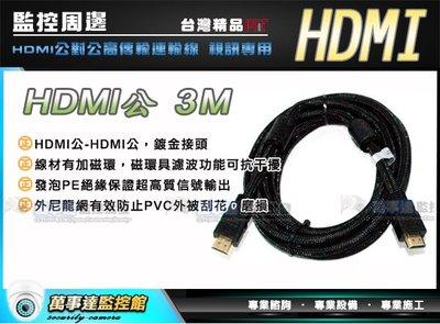 [萬事達監控批發] 監視器材 HDMI 1.4版 1080P 高畫質信號傳輸線 3M 實體店面 適 .264 DVR