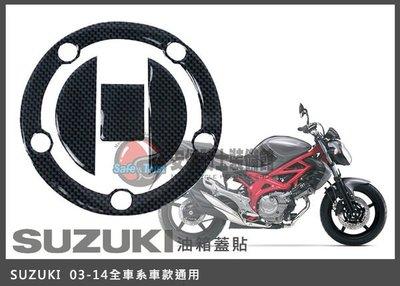[安信騎士] SUZUKI 油箱蓋貼 SUZUKI 03-14全車系 碳纖維 油箱蓋貼