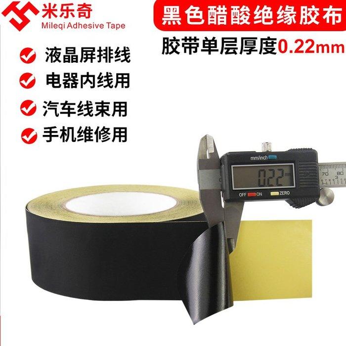 醋酸膠布 液晶屏 電子產品維修 排線線束固定 絕緣耐高溫黑色膠帶(規格尺寸不同價格不同)