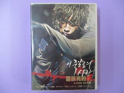 【大謙】《 這該死的愛 》鄭智薰.申敏兒.李基佑.金思朗.(全24集) 台灣正版二手DVD
