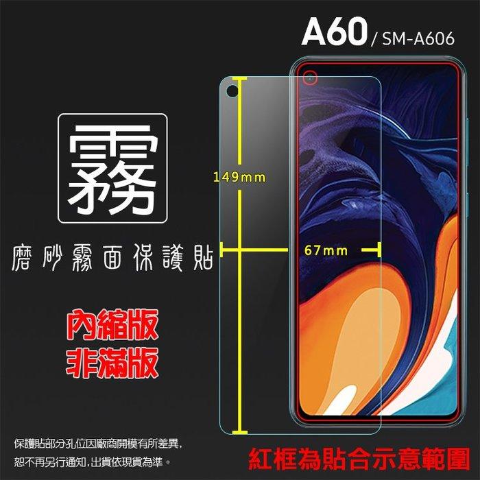 霧面螢幕保護貼 SAMSUNG 三星 Galaxy A60 SM-A606 保護貼 軟性 霧貼 霧面貼 防指紋 保護膜