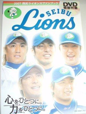 貳拾肆棒球-日本空運!2007西武獅fanbook球迷觀戰手冊附送DVD
