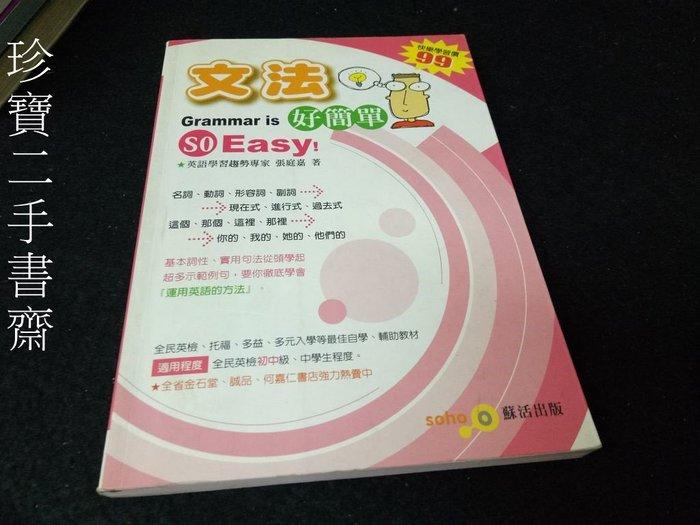 【珍寶二手書齋FA27】《文法好簡單》ISBN:9867488075│蘇活│張庭嘉 有劃記