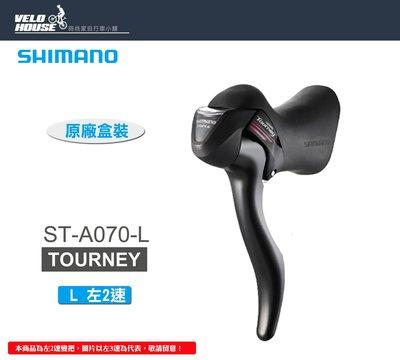 【飛輪單車】SHIMANO TOURNEY ST-A070-L 左2速變速把手-煞變把(原廠盒裝)[34337690]