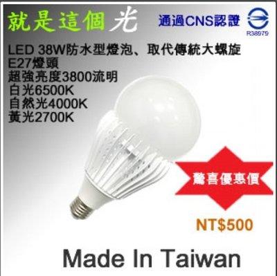 【就是這個光】LED38W防水型燈泡~ 取代傳統大螺旋燈泡75W