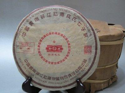 【舞茶湯】2005年勐庫戎氏七子餅