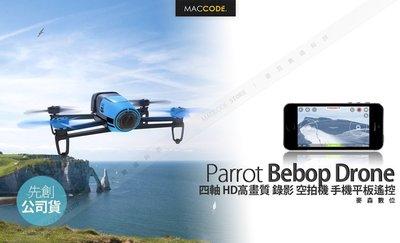 【先創公司貨】Parrot Bebop Drone 四軸 HD高畫質 錄影 空拍機 雙電池版 全新 現貨 含稅