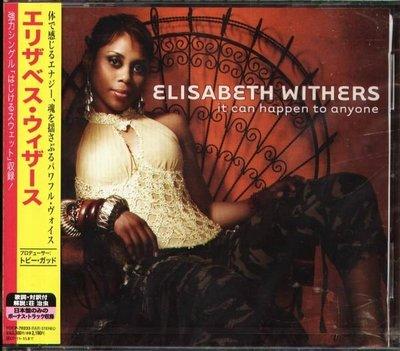 (甲上唱片) Elisabeth Withers - It Can Happen to Anyone - 日盤 +1BONUS
