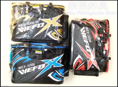 WEFOX  WEX 5006 硬式餌桶餌袋40 cm 藍紅黃全紅及5005白 任選 ~豪福釣具小舖~[Haofoo]