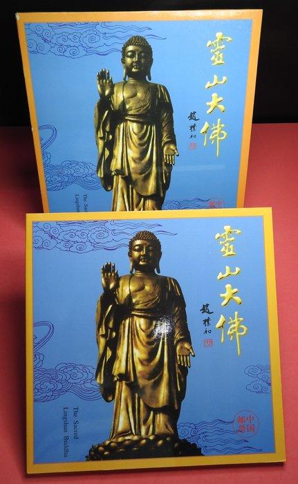 (TLA16)『靈山大佛』限量精裝豪華版珍藏冊【中國集郵總公司】發行