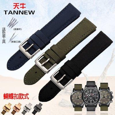 手錶配件 飾品 手錶帶 防汗帆布手錶帶 適配精工5號 西鐵城手錶配件20 22MM