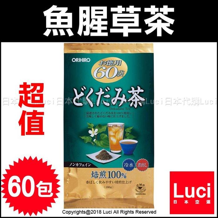ORIHIRO 超值 60包 魚腥草茶 飲品 魚腥茶 風味獨特 飲茶 日版 LUCI日本代購
