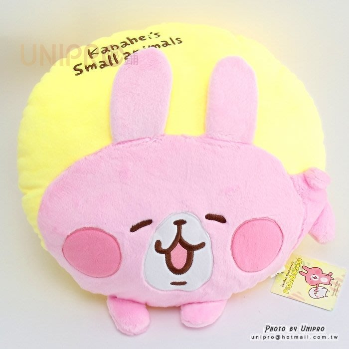 【UNIPRO】Kanahei 卡娜赫拉的小動物 立體 粉紅兔兔 絨毛 圓枕 扁枕 抱枕 靠枕 禮物 三貝多正