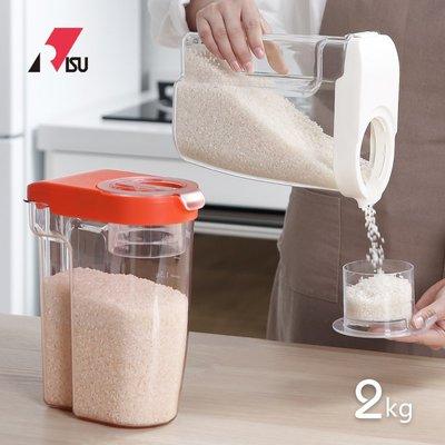 RISU家用2KG裝儲米桶廚房密封防潮防塵塑料米桶五谷雜糧收納盒家居日用