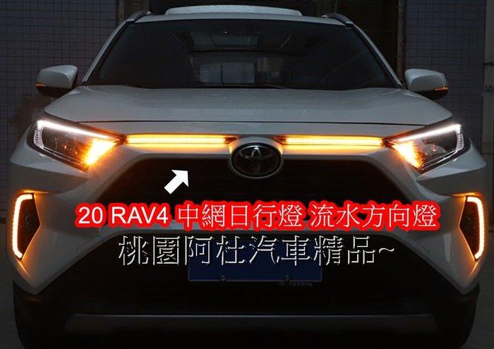 2020 RAV4 中網日行燈 白光 流水方向燈 黃光