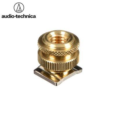 又敗家@日本鐵三角相機熱靴轉接器AT8469轉成公5/8吋熱靴轉換螺絲母3/8英吋熱靴轉接座Audio-Technica