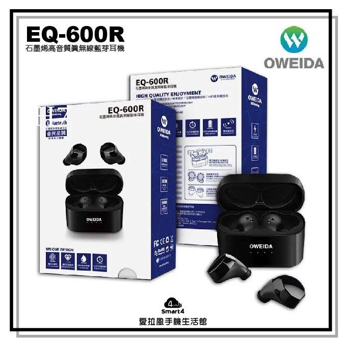 【愛拉風真無線耳機專賣店】Oweida EQ-600R 石墨烯真無線藍芽耳機 藍牙耳機 防水認證 藍牙5.0